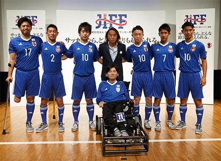 7つの障がい者サッカー団体の活動支援