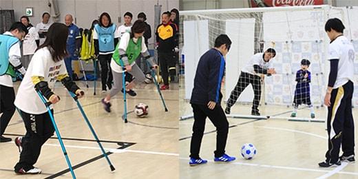 体験 各種障がい者サッカー体験/一緒にサッカー体験