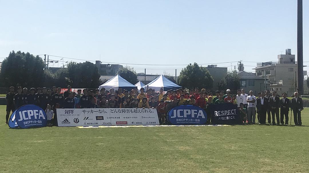 第19回CPサッカー全日本選手権大会 集合写真