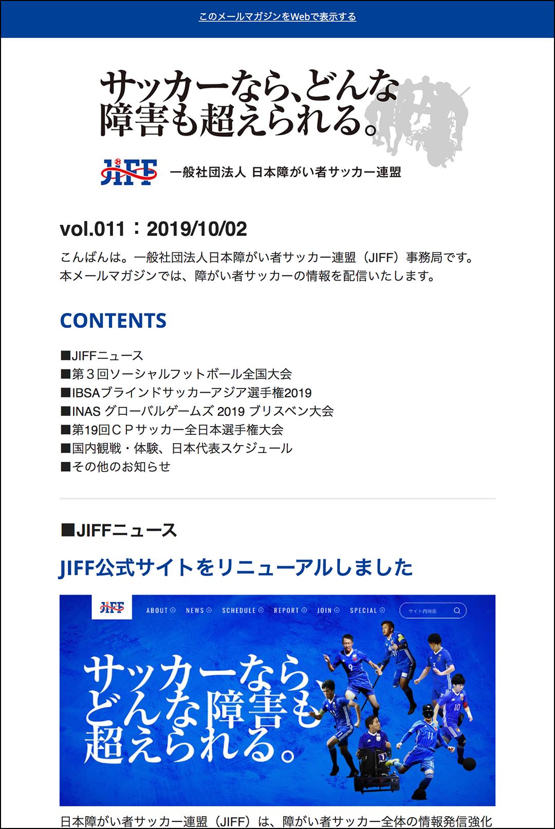 JIFFメールマガジンvol.011