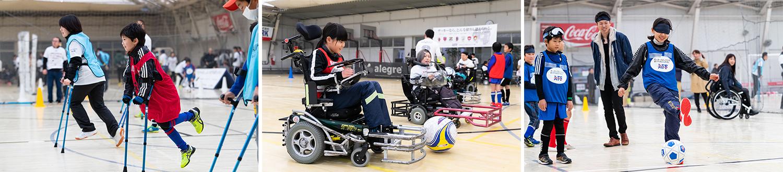 障がい者サッカー体験会