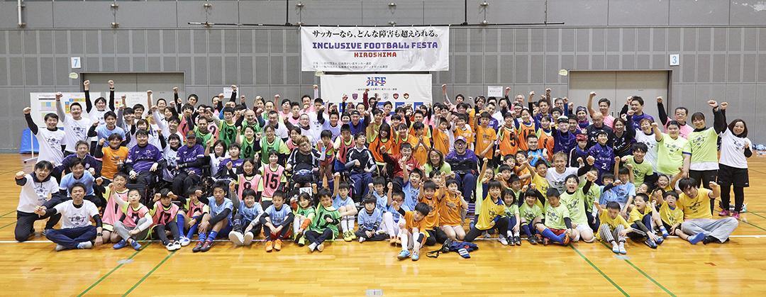 インクルーシブフットボールフェスタ広島