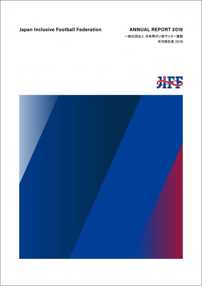 JIFFアニュアルレポート2019表紙