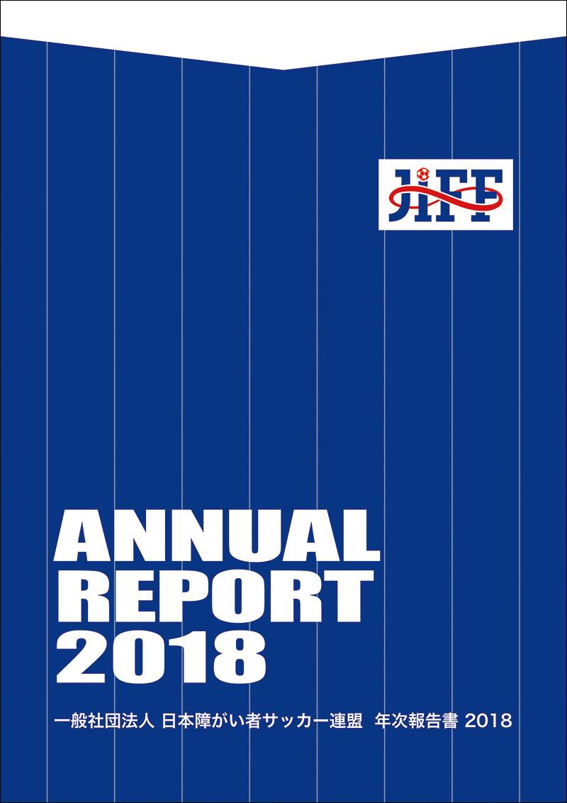 JIFFアニュアルレポート2018表紙