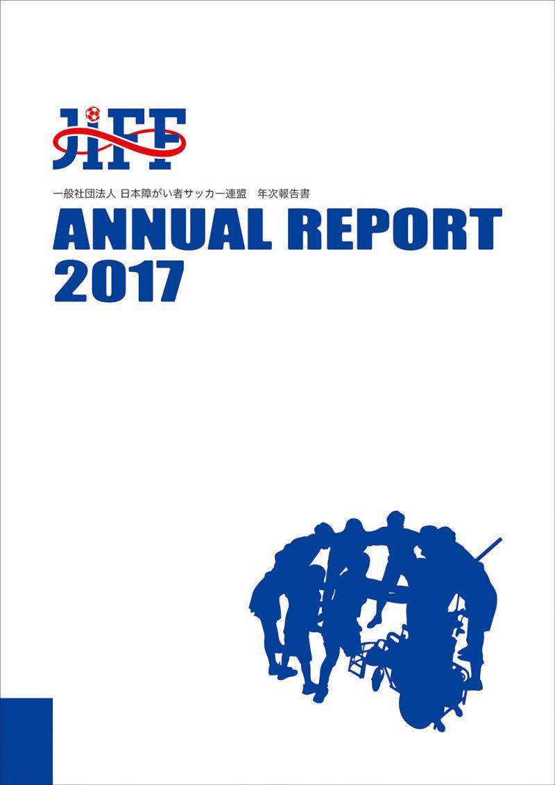 JIFFアニュアルレポート2017表紙