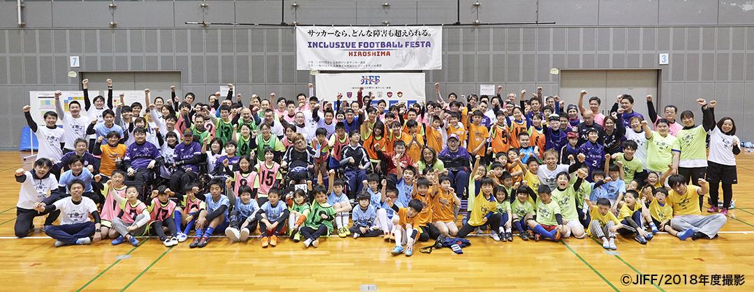 2018年度実施のインクルーシブフットボールフェスタ広島2018の集合写真
