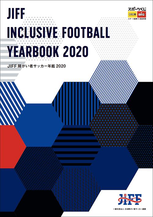 JIFF障がい者サッカー年鑑2020の表紙