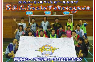 S.F.C.SocioTokorozawaの集合写真