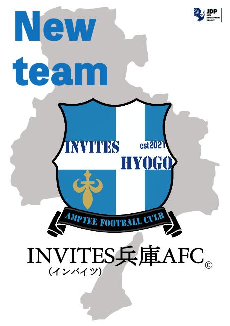 新しいアンプティサッカーチーム「invites兵庫AFC」のエンブレム