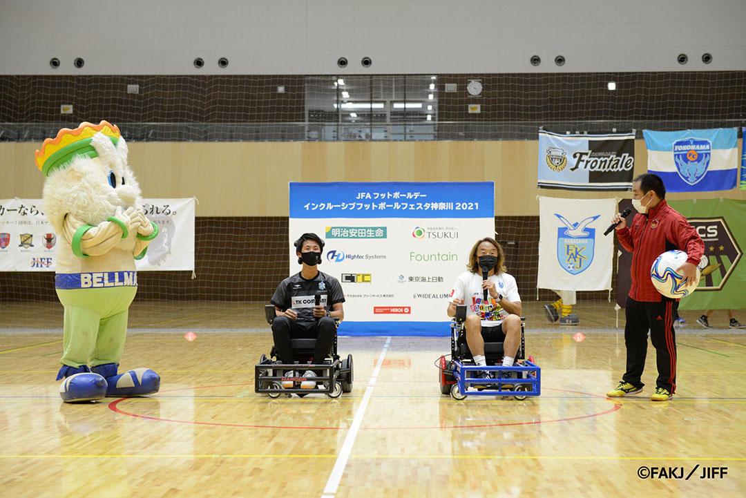 電動車椅子サッカーのPK対決、湘南ベルマーレコーチとJIFF北澤会長